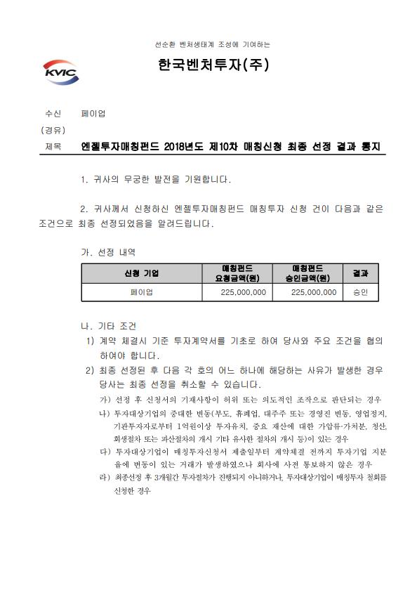 엔젤투자매칭펀드 최종선정결과