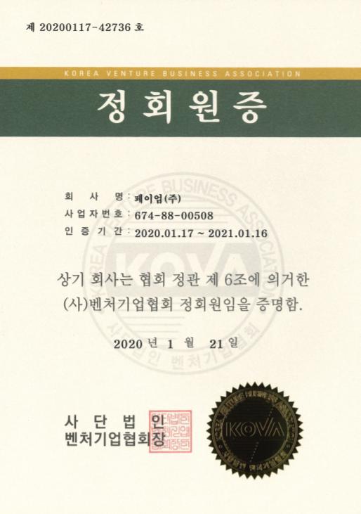 사단법인 벤처기업협회 정회원증